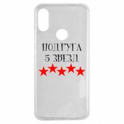 Чохол для Xiaomi Redmi Note 7 Подруга 5 зірок