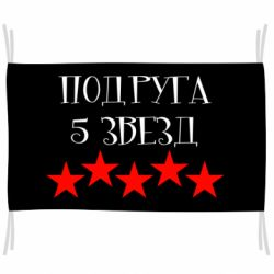Флаг Подруга 5 звезд