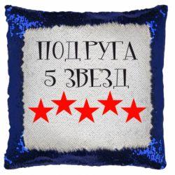 Подушка-хамелеон Подруга 5 звезд