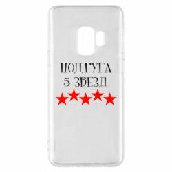 Чехол для Samsung S9 Подруга 5 звезд