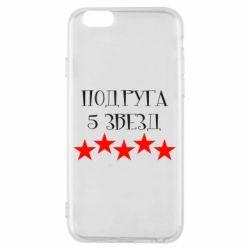 Чехол для iPhone 6/6S Подруга 5 звезд