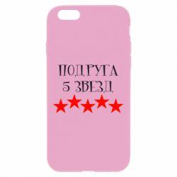 Чехол для iPhone 6 Plus/6S Plus Подруга 5 звезд