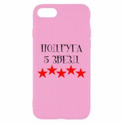 Чехол для iPhone 7 Подруга 5 звезд