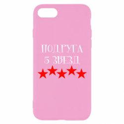 Чехол для iPhone 8 Подруга 5 звезд