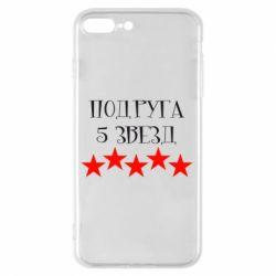 Чехол для iPhone 8 Plus Подруга 5 звезд