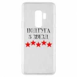 Чехол для Samsung S9+ Подруга 5 звезд