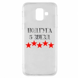 Чехол для Samsung A6 2018 Подруга 5 звезд