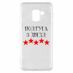 Чехол для Samsung A8 2018 Подруга 5 звезд