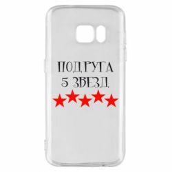 Чехол для Samsung S7 Подруга 5 звезд