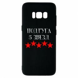 Чехол для Samsung S8 Подруга 5 звезд