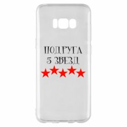 Чехол для Samsung S8+ Подруга 5 звезд