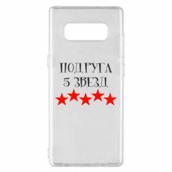 Чехол для Samsung Note 8 Подруга 5 звезд