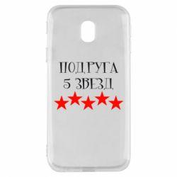 Чехол для Samsung J3 2017 Подруга 5 звезд