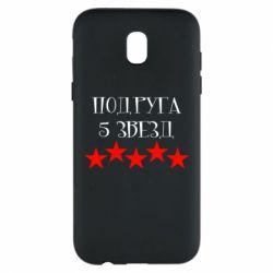 Чехол для Samsung J5 2017 Подруга 5 звезд