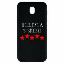 Чехол для Samsung J7 2017 Подруга 5 звезд