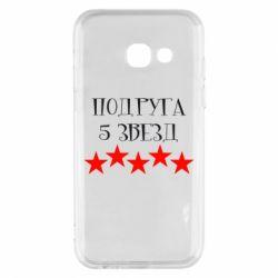 Чехол для Samsung A3 2017 Подруга 5 звезд