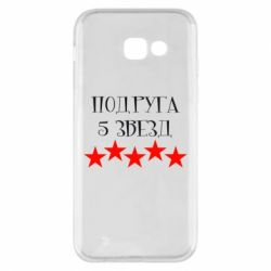 Чехол для Samsung A5 2017 Подруга 5 звезд
