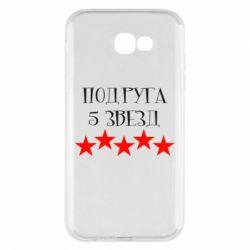 Чехол для Samsung A7 2017 Подруга 5 звезд