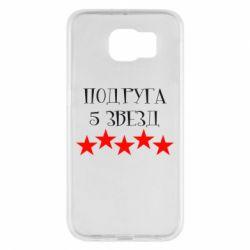 Чехол для Samsung S6 Подруга 5 звезд