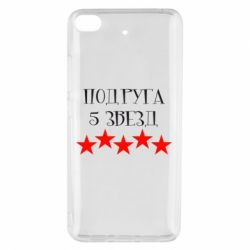 Чехол для Xiaomi Mi 5s Подруга 5 звезд