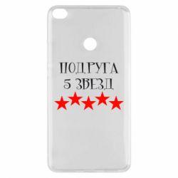 Чехол для Xiaomi Mi Max 2 Подруга 5 звезд