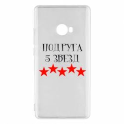 Чехол для Xiaomi Mi Note 2 Подруга 5 звезд