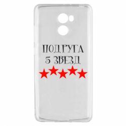 Чохол для Xiaomi Redmi 4 Подруга 5 зірок