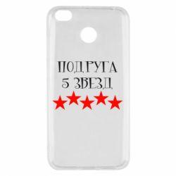 Чохол для Xiaomi Redmi 4x Подруга 5 зірок