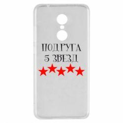 Чохол для Xiaomi Redmi 5 Подруга 5 зірок