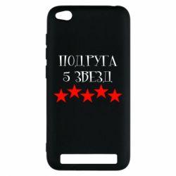 Чохол для Xiaomi Redmi 5a Подруга 5 зірок