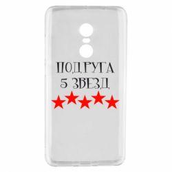 Чохол для Xiaomi Redmi Note 4 Подруга 5 зірок