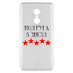 Чохол для Xiaomi Redmi Note 4x Подруга 5 зірок