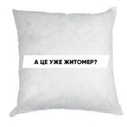 Подушка А Це Уже Житомєр?