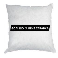 Подушка Еслі Шо, У Мене Справка