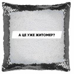 Подушка-хамелеон А Це Уже Житомєр?