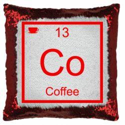 Подушка-хамелеон Co coffee