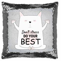 Подушка-хамелеон Don't Stress Be Youself