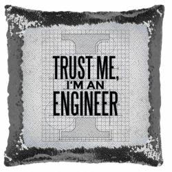 Подушка-хамелеон Довірся мені я інженер