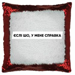 Подушка-хамелеон Еслі Шо, У Мене Справка