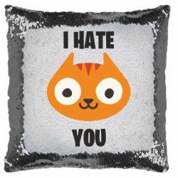 Подушка-хамелеон I hate you
