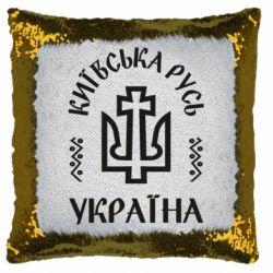 Подушка-хамелеон Київська Русь Україна