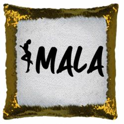 Подушка-хамелеон MALA