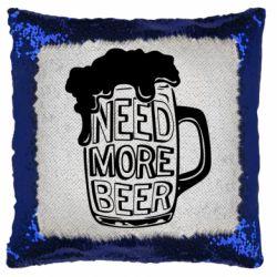 Подушка-хамелеон Need more beer