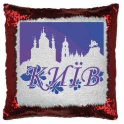 Подушка-хамелеон Night-Day Kiev