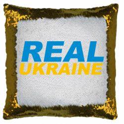 Подушка-хамелеон Real Ukraine