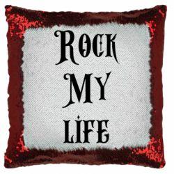 Подушка-хамелеон Rock my life