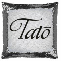 Подушка-хамелеон Tato