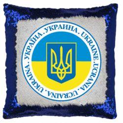 Подушка-хамелеон Україна. Украина. Ukraine.