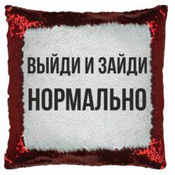 Подушка-хамелеон Vyidi