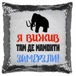 Подушка-хамелеон Я Вижив Там Де Мамонти Замерзли